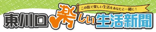 東川口 楽しい生活新聞
